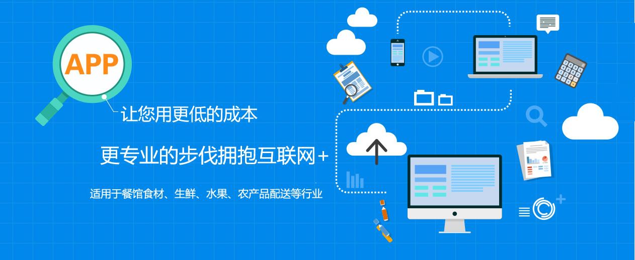 农产品配送app.jpg